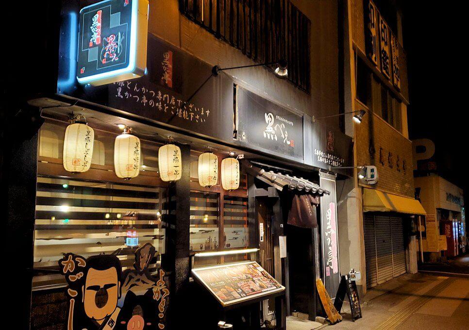 夜の鹿児島市内にある、黒豚が美味しく食べられる「黒べえ」のお店