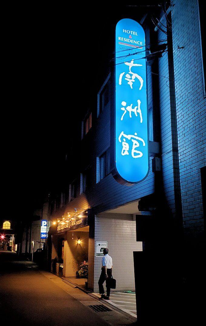 ホテル南州館の夜に光る看板