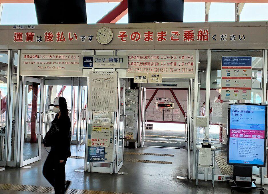 桜島フェリー乗り場の乗船口