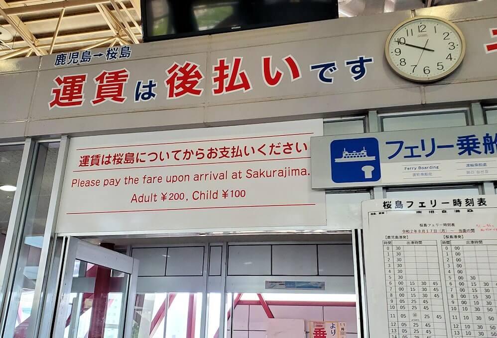 桜島フェリー乗り場の乗船口-1