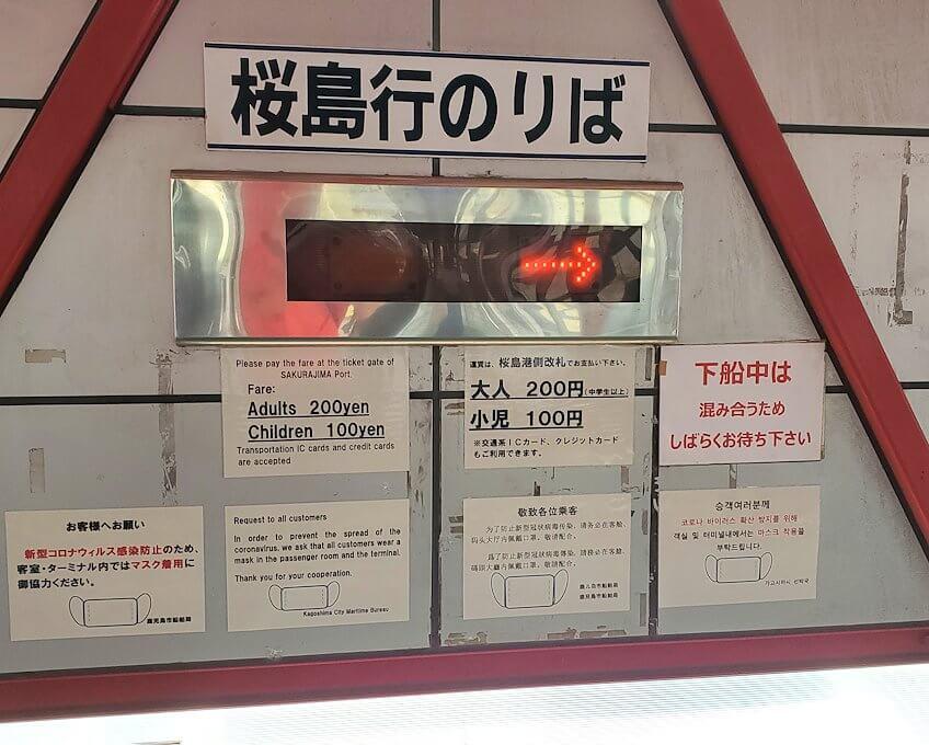 桜島フェリー乗り場の乗船口-2