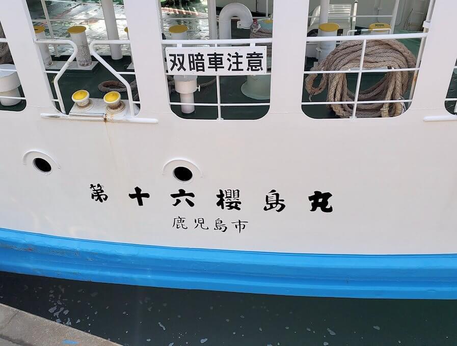 フェリーターミナルで桜島フェリーに乗り込む-2