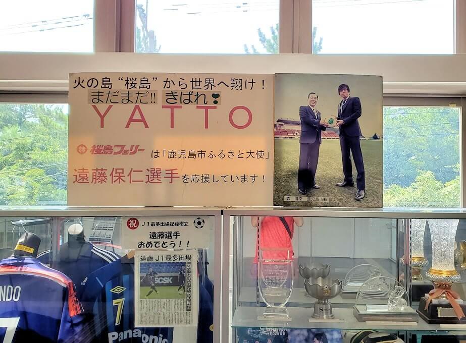フェリーに乗って桜島に到着し、桜島フェリーターミナルに飾ってあった遠藤保仁の写真