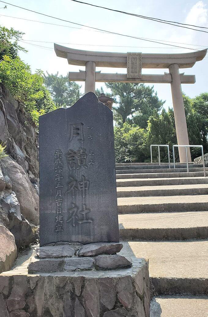 桜島の月讀神社正面