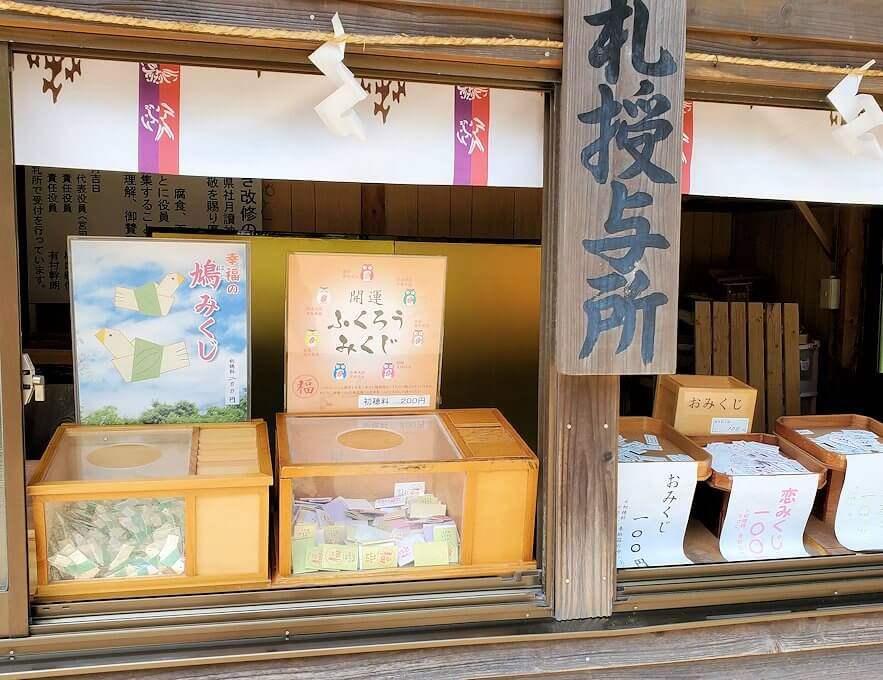 桜島の月讀神社のおみくじ