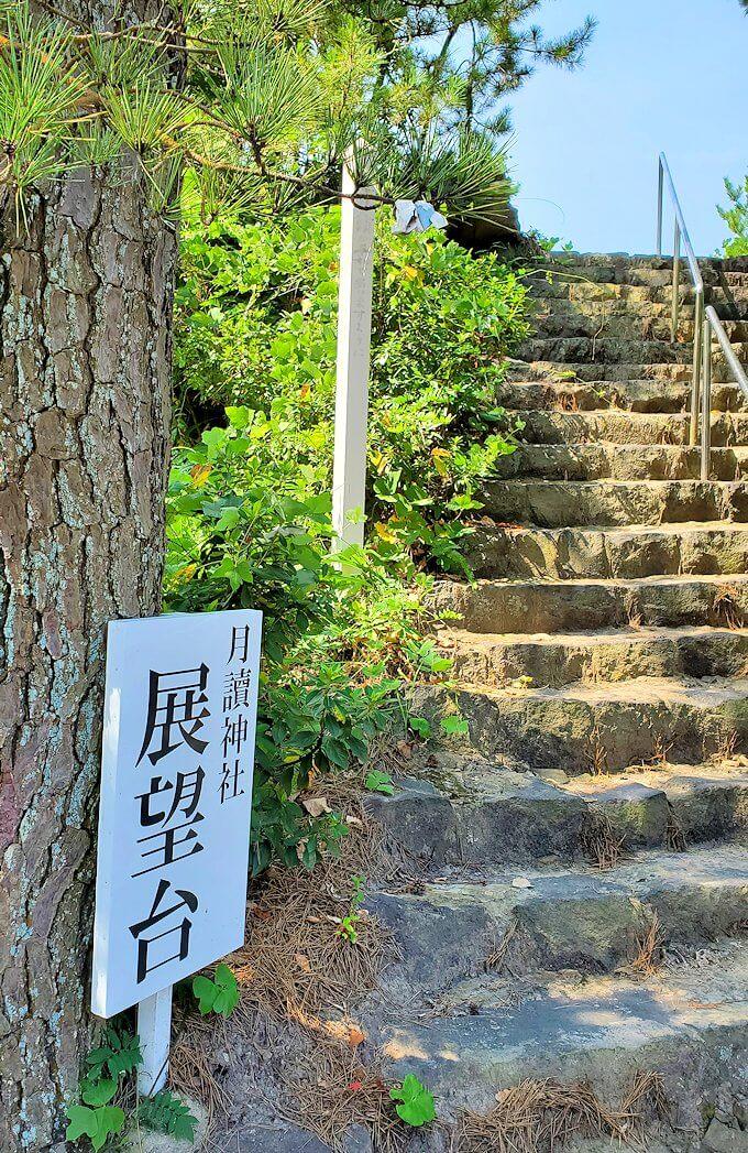 月讀神社の展望台へ向かう