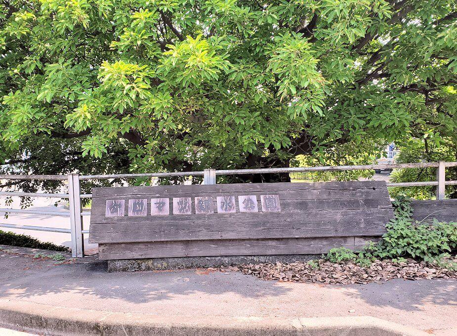 桜島にある写真スポット「藤野のアコウ群」近くの公園
