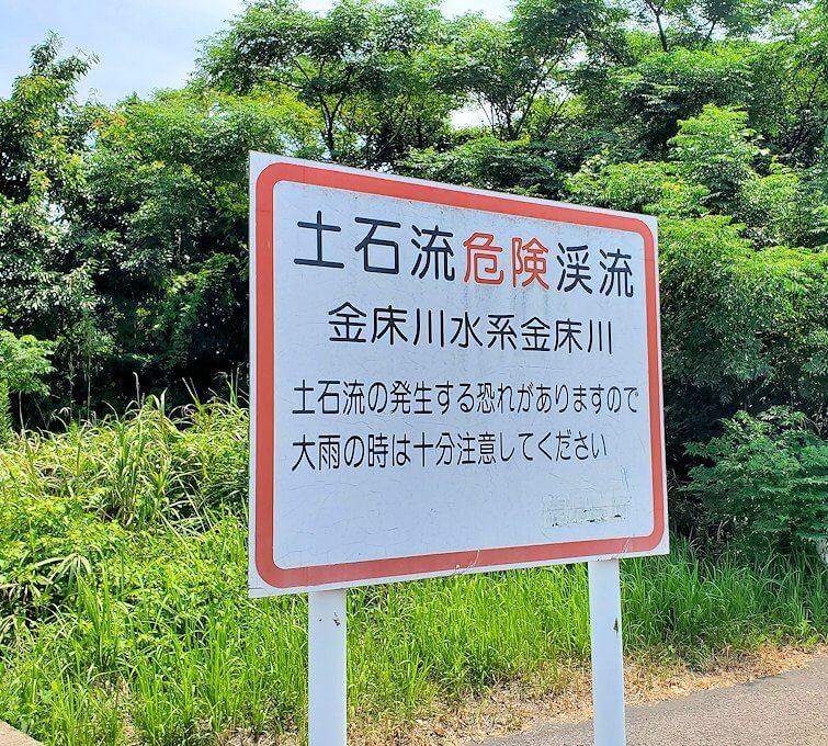 桜島にある溶岩渓流の看板