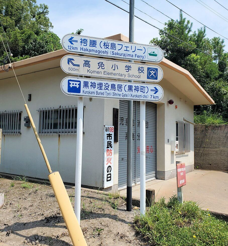 桜島のサイクリングで県道26号線にあった看板
