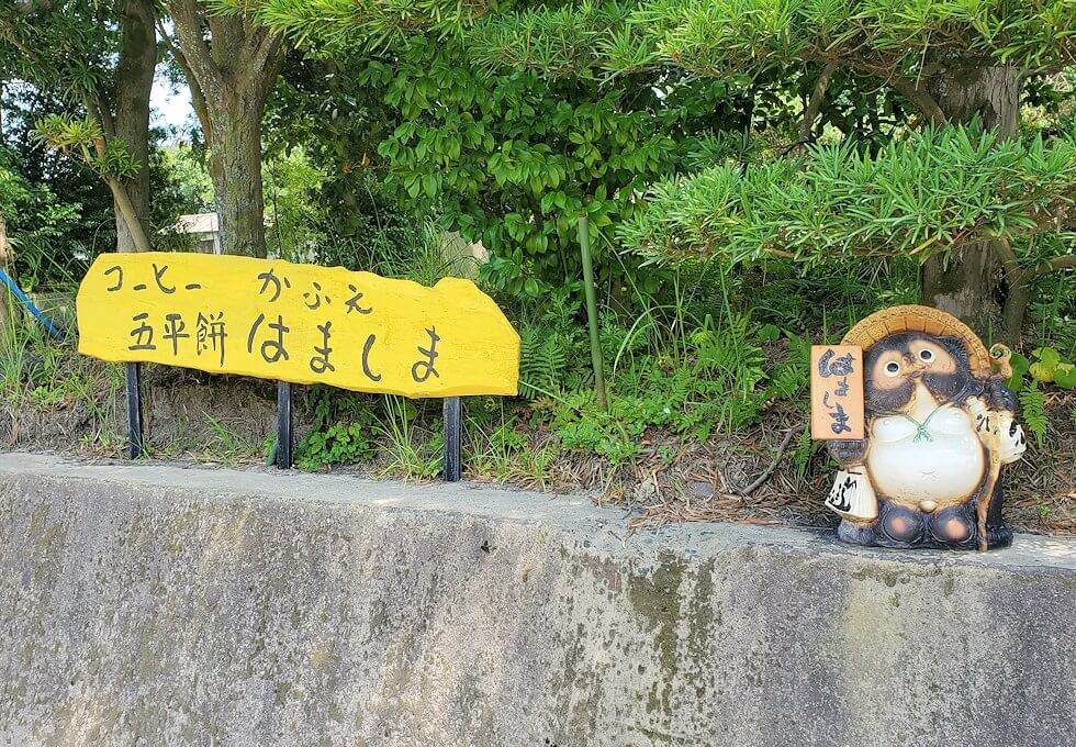 桜島北東部から黒神町を目指す途中にあった「カフェはましま」