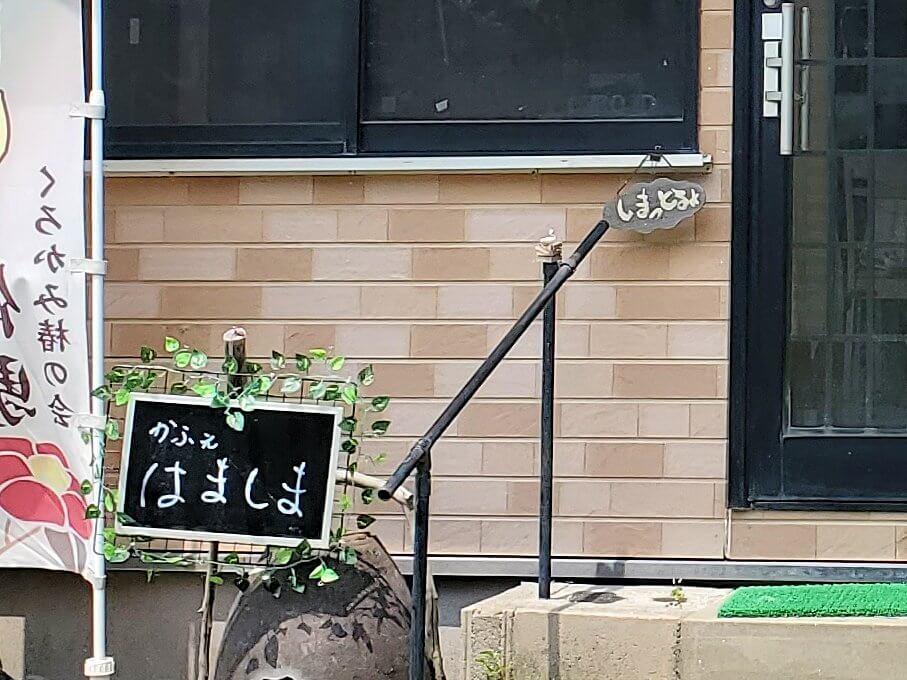 桜島北東部から黒神町を目指す途中にあった「カフェはましま」は残念ながら閉まっていた