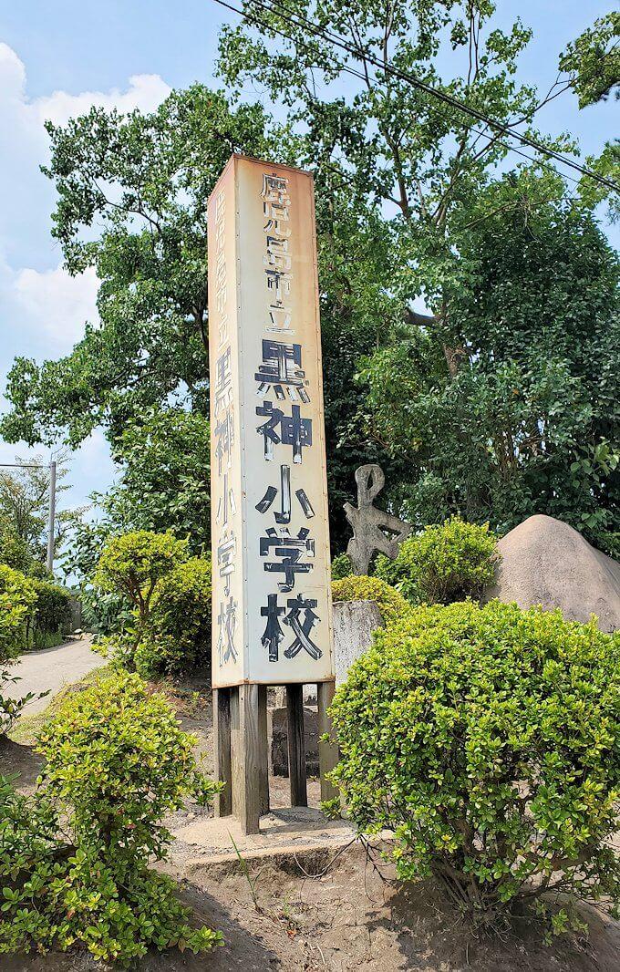 桜島26号線沿いにあった黒神小学校