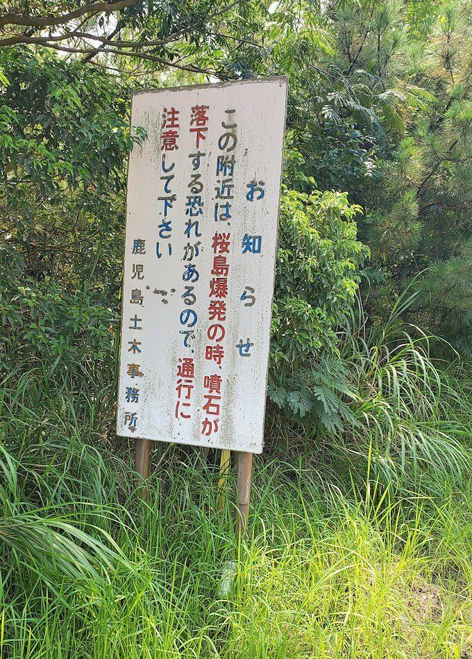 桜島26号線沿いにあった看板