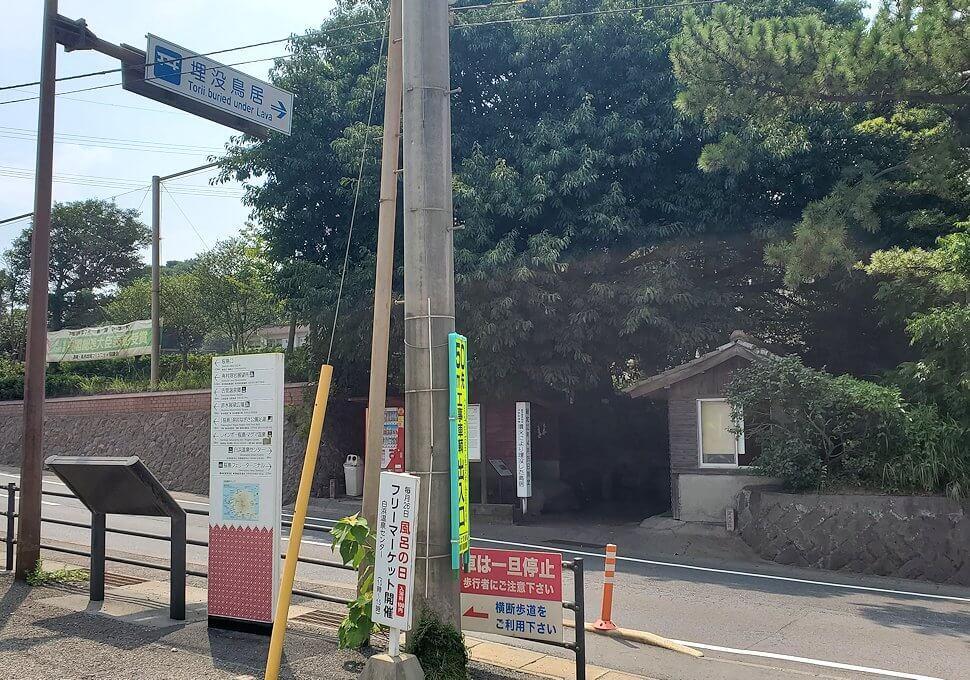 桜島黒神町にある黒神埋没鳥居