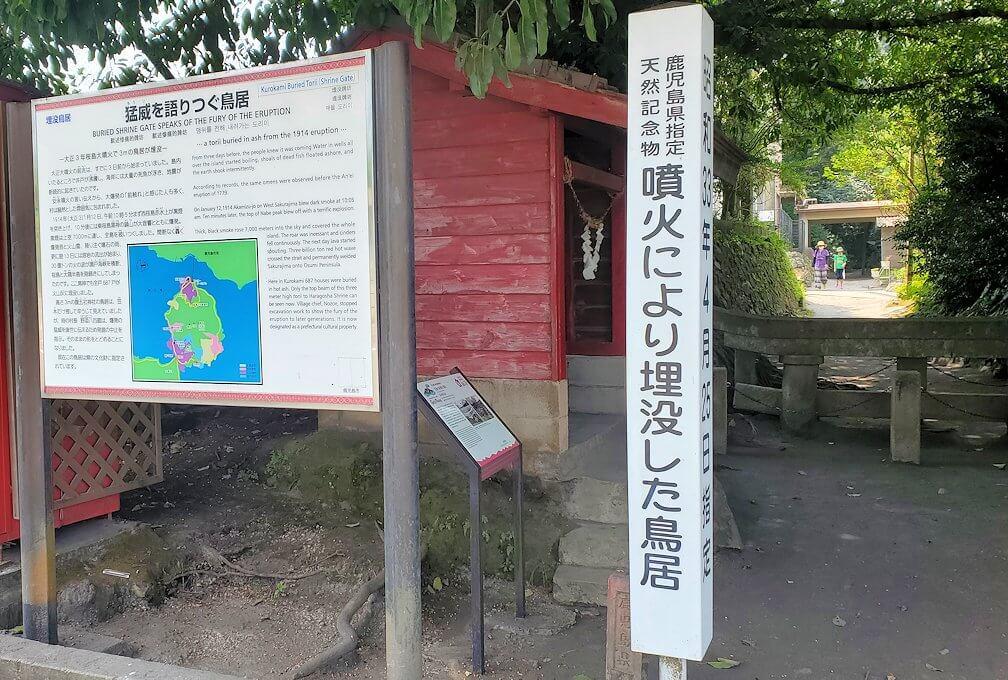 桜島黒神町にある黒神埋没鳥居の入口
