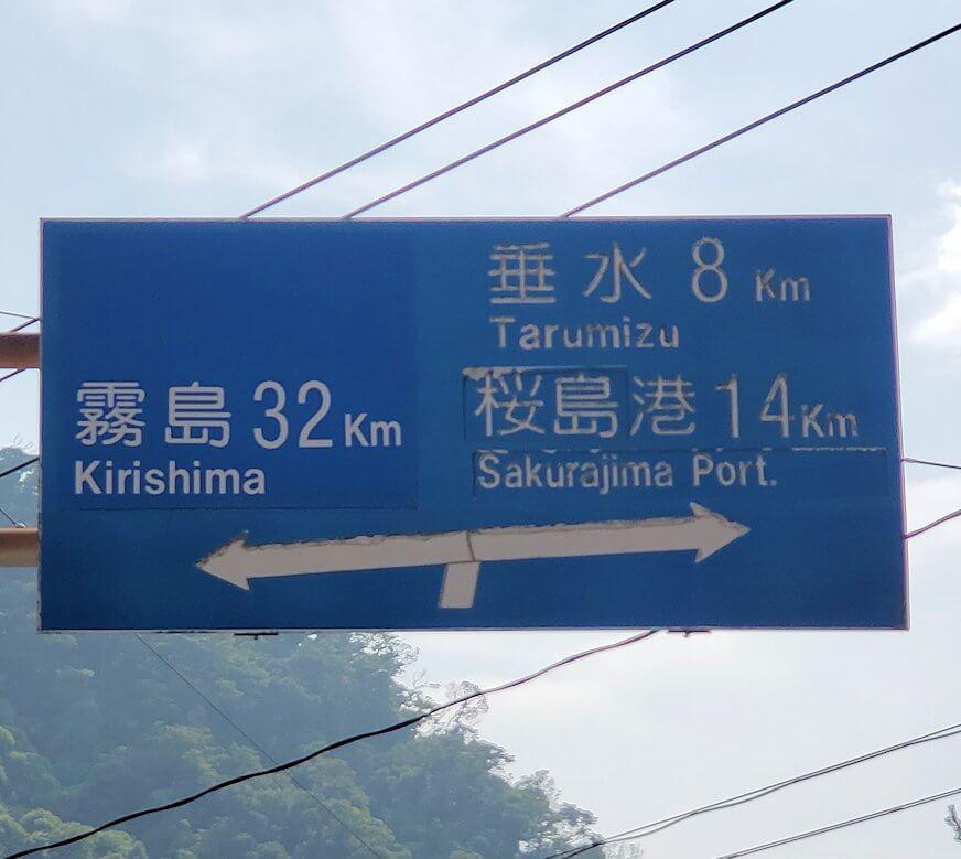 桜島サイクリングの分岐点の標識