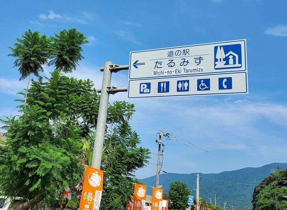道の駅「垂水」の景色