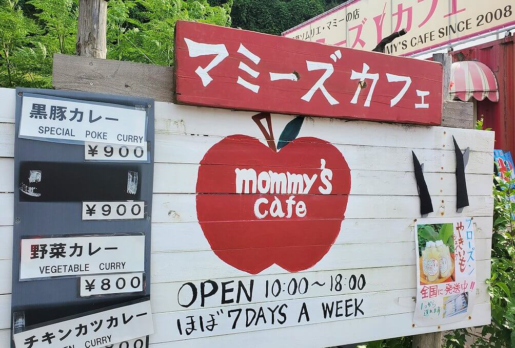 道の駅「垂水」の向かいにある「マミーズカフェ」の看板