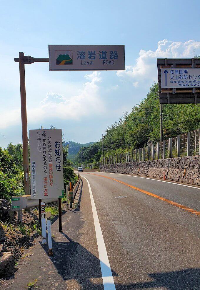 国道220号線の溶岩道路を進む
