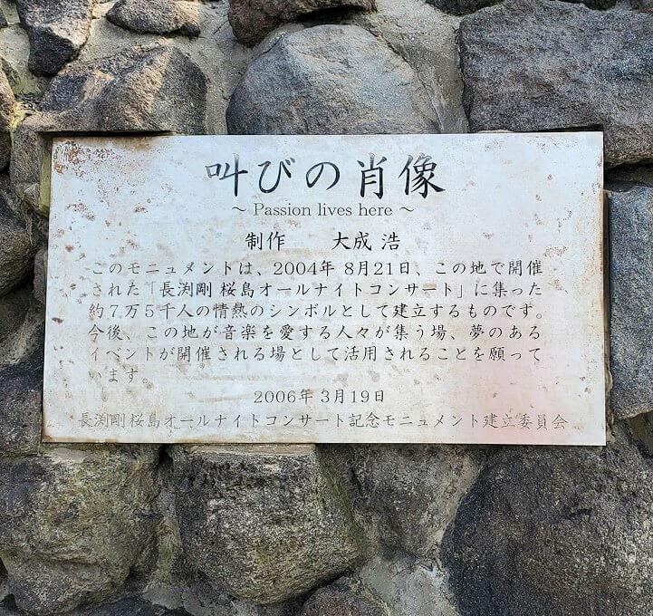 桜島にある長渕剛コンサート記念の石像を眺める