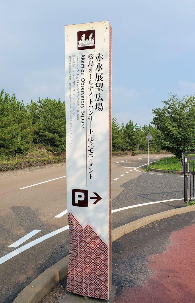 桜島にある長渕剛コンサート記念の石像がある公園の看板