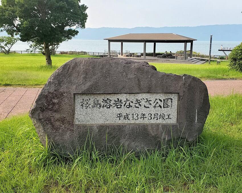 桜島溶岩なぎさ公園の石碑