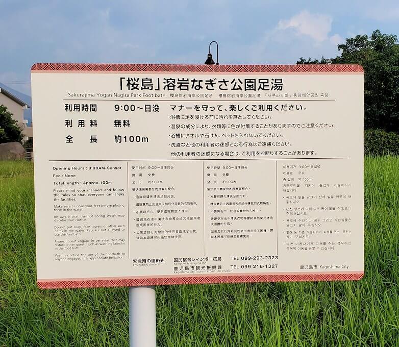 桜島溶岩なぎさ公園の案内