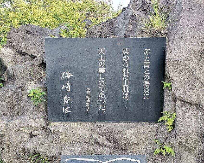 桜島溶岩なぎさ公園の足湯に設置されていた詩碑