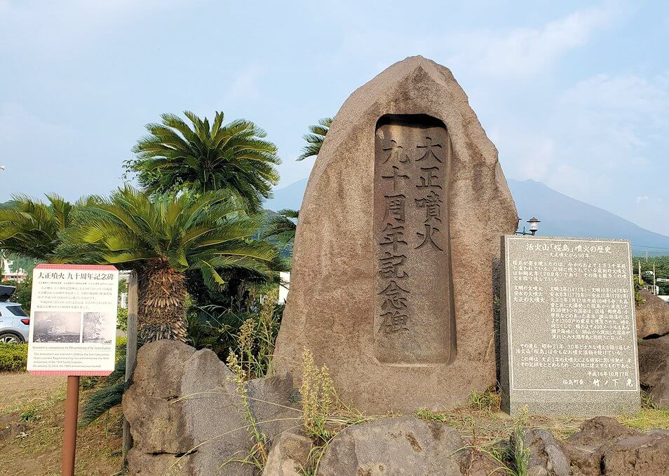 桜島溶岩なぎさ公園近くの記念碑