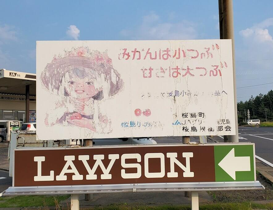 桜島のローソンの看板