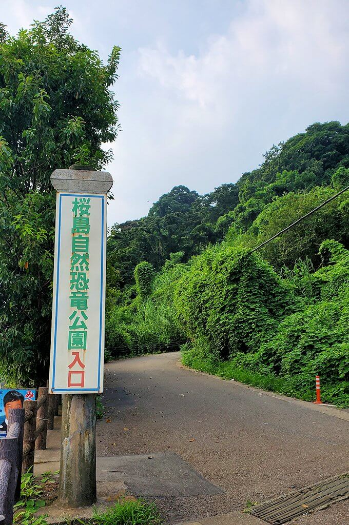 桜島自然恐竜公園の入口
