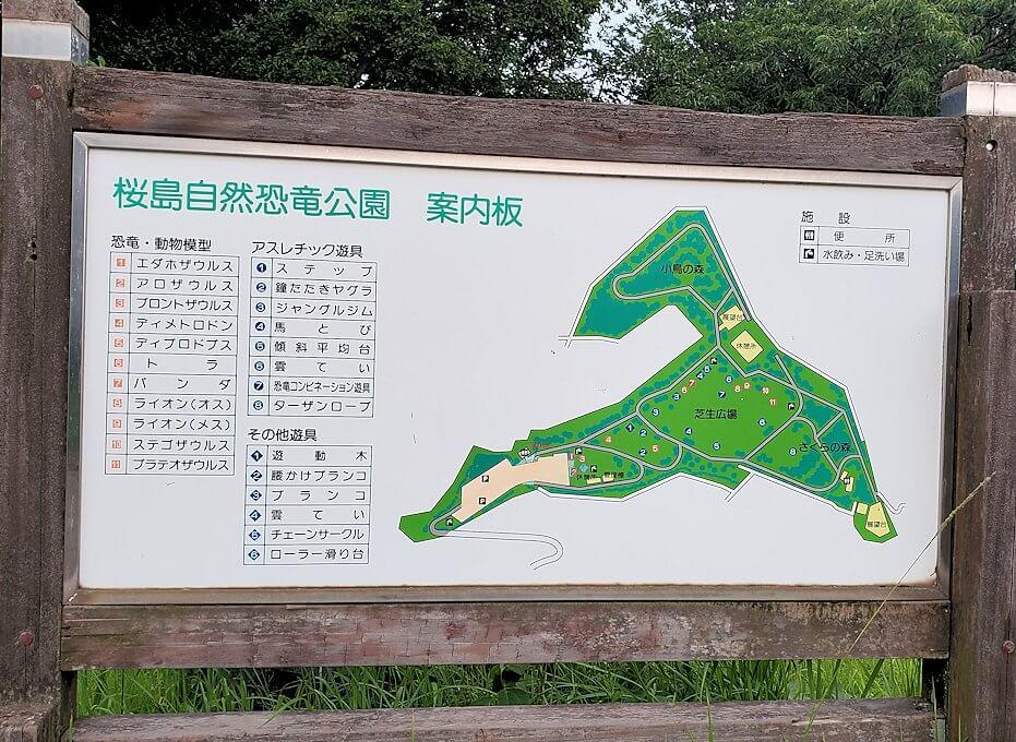 桜島自然恐竜公園の案内板