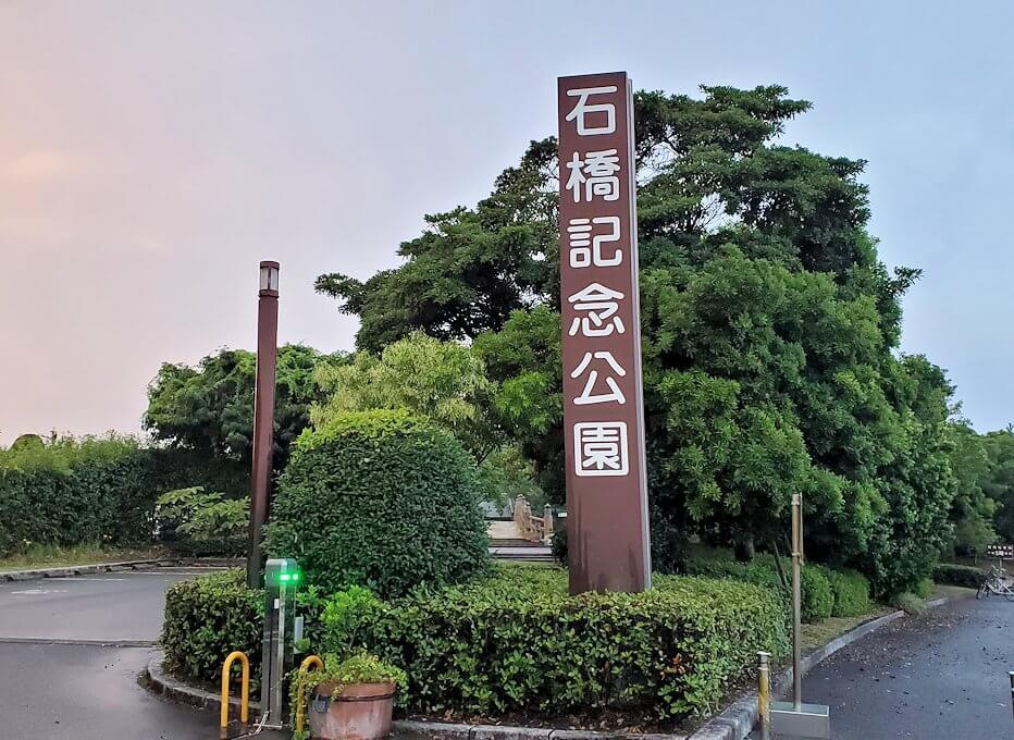 石橋記念公園の入口
