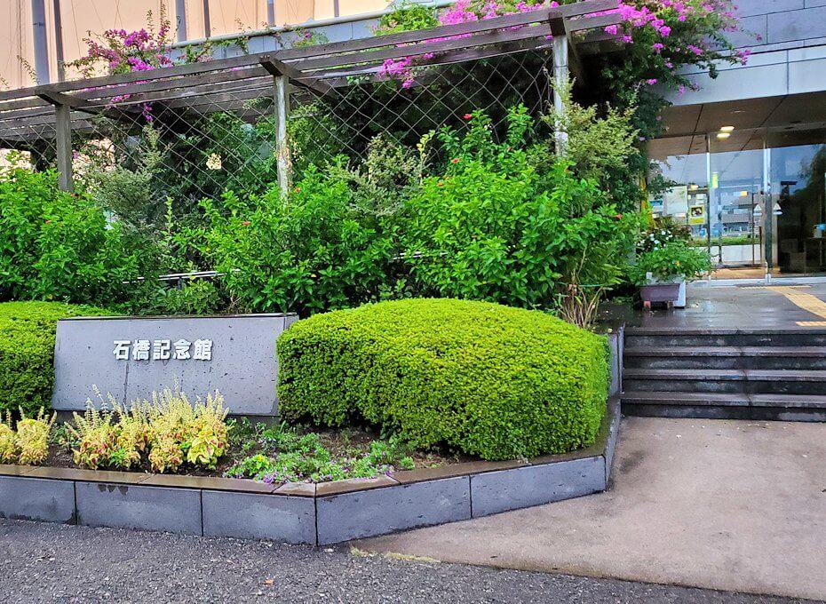 石橋記念公園の入口にある建物-1