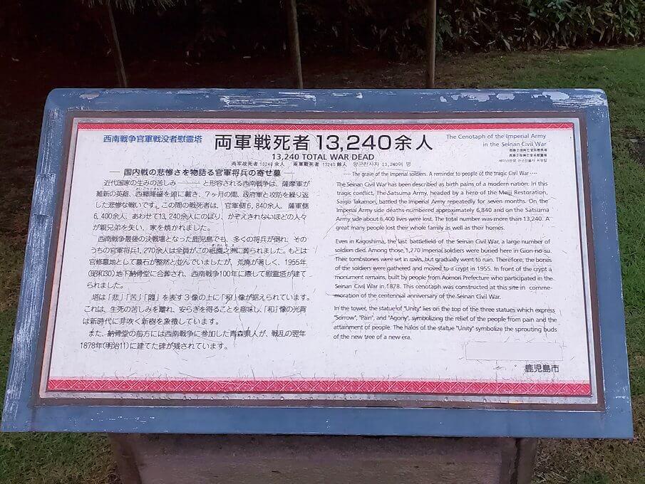 石橋記念公園にある、西南戦争犠牲者の鎮魂碑の説明