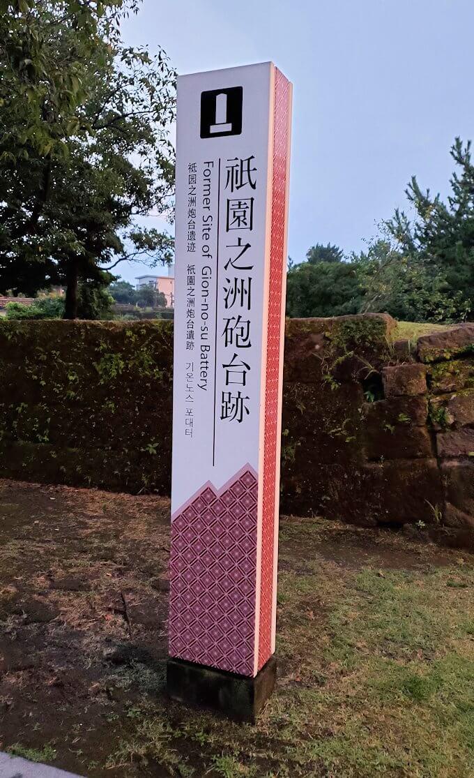 祇園之洲公園にある薩摩藩の砲台跡