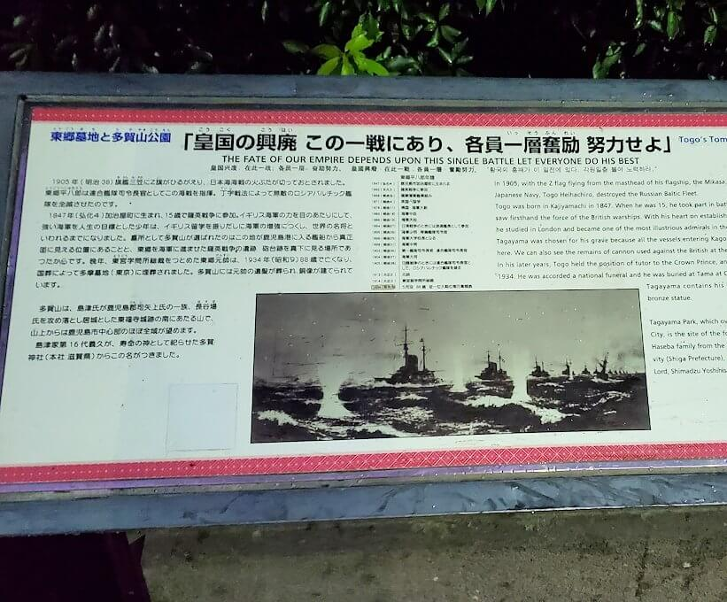 多賀山公園にある看板