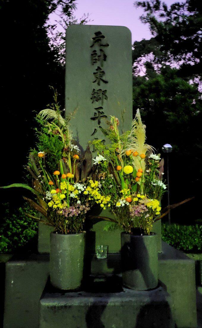 多賀山公園にある東郷平八郎の墓の写真