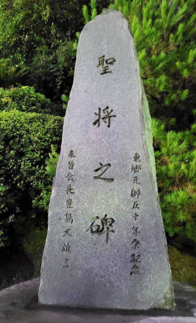 多賀山公園にある東郷平八郎の記念碑