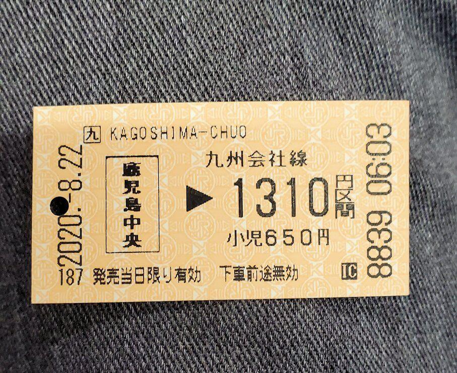 JR指宿枕崎線の開聞駅までのキップ