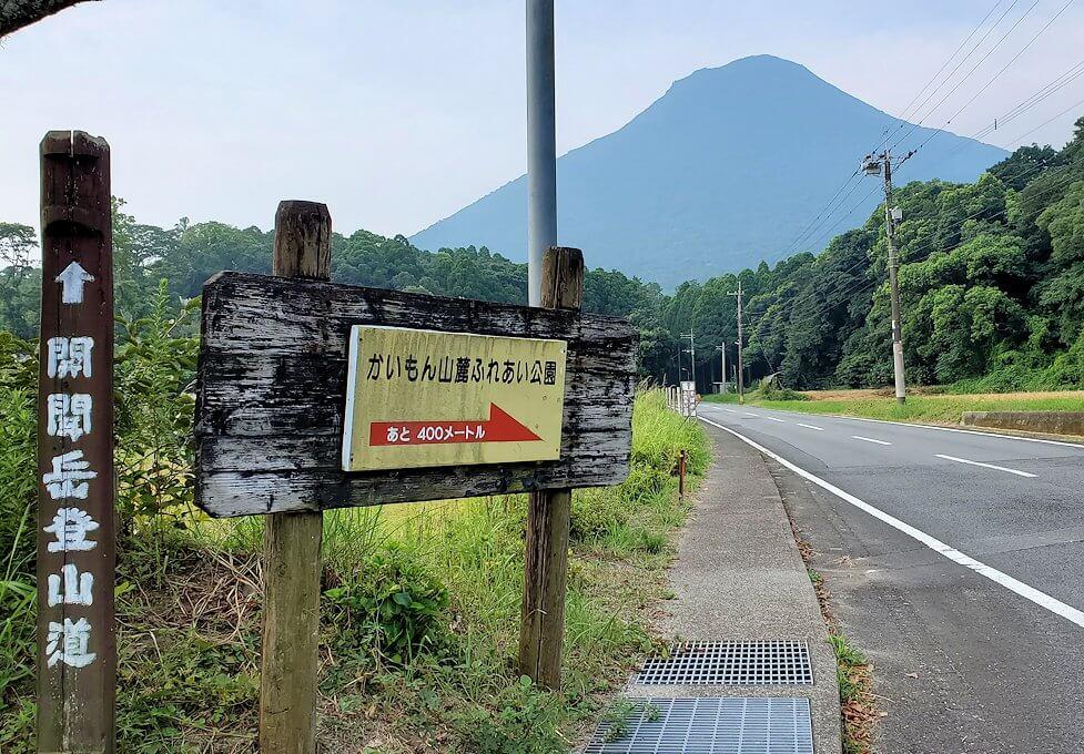 開聞登山道交差点を進む