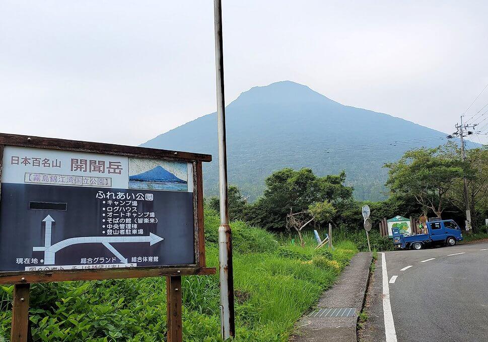 開聞登山道交差点を進むと、開聞岳がだんだん近くに見えてくる