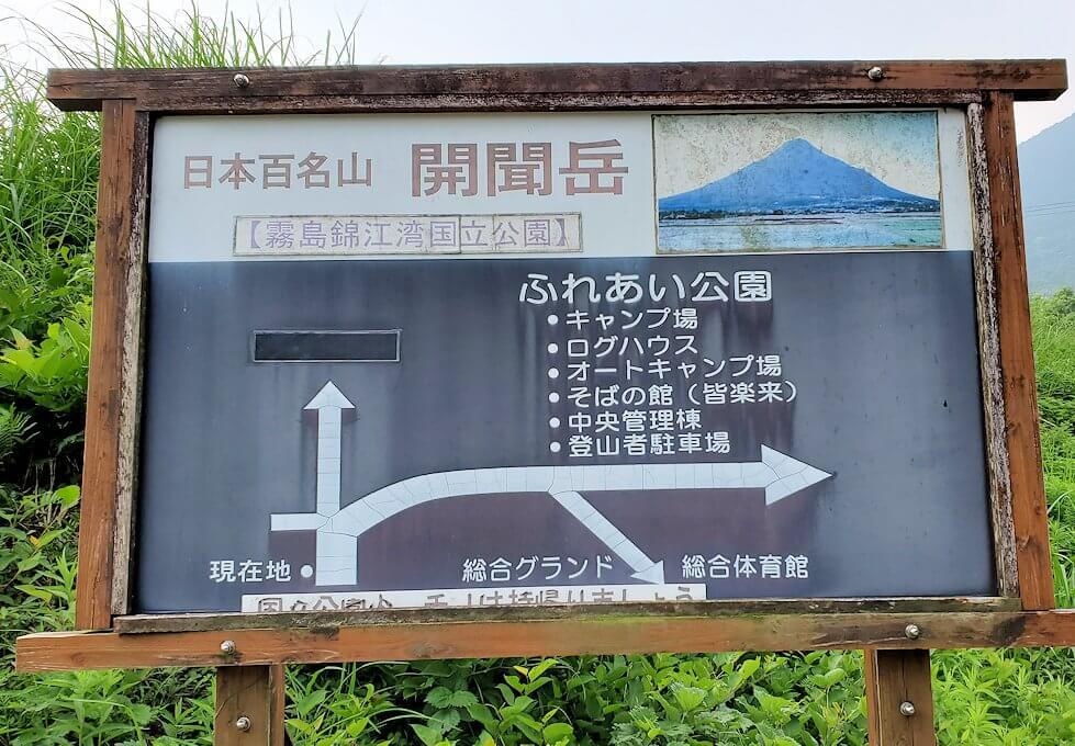 開聞登山道交差点を進むと、見えた看板