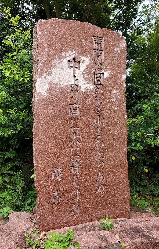 開聞登山道交差点を進むと、見えた石碑