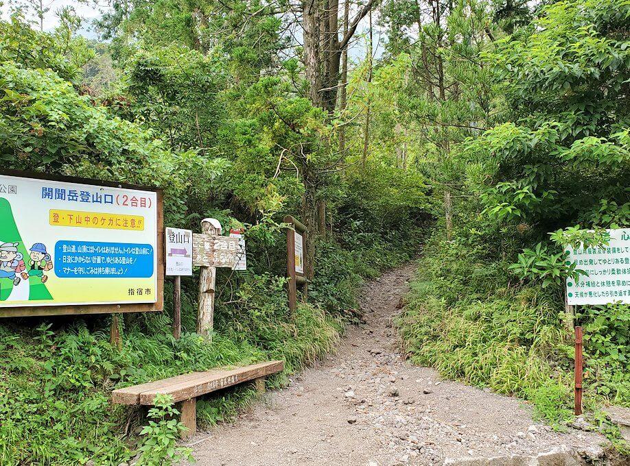 開聞岳登山道入り口の景色-1
