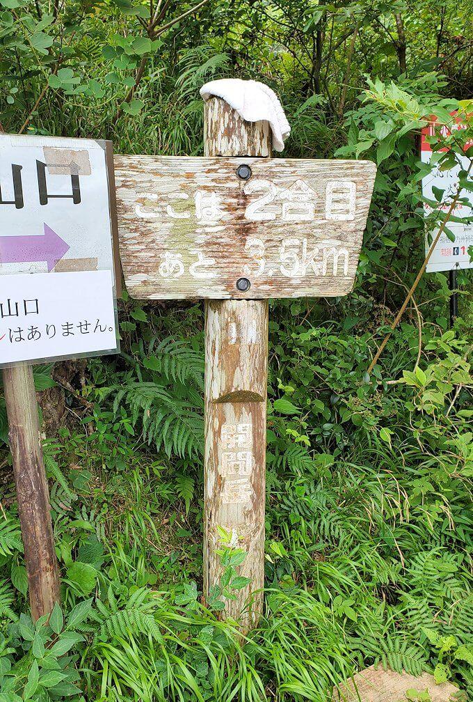 開聞岳登山道入り口に到着-1