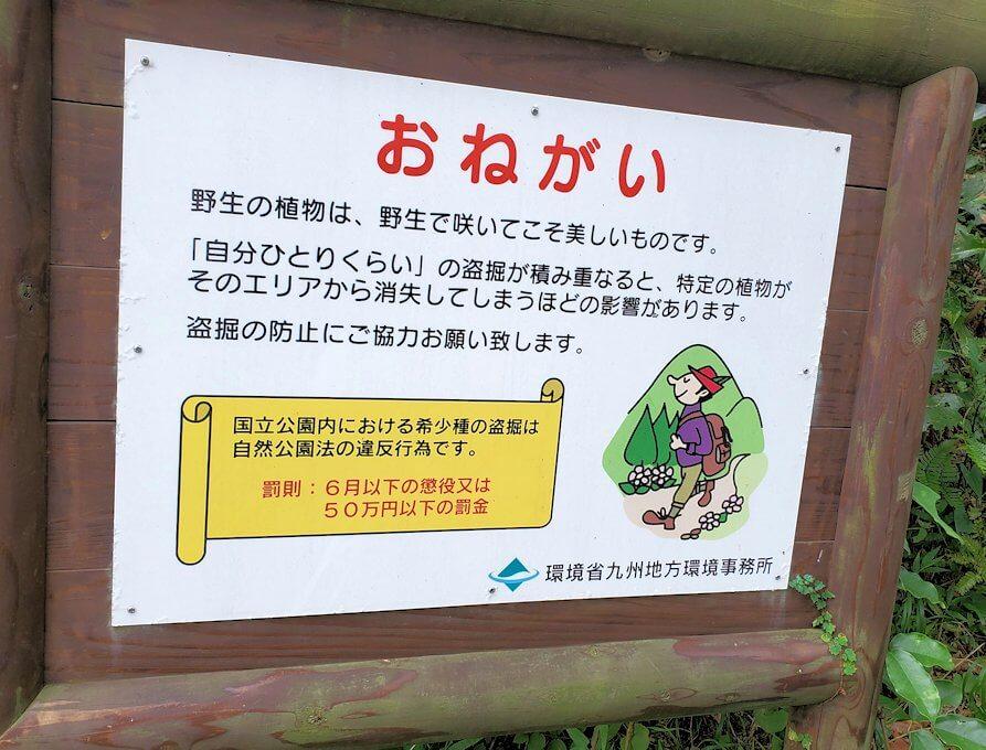 開聞岳登山道入り口の看板-1
