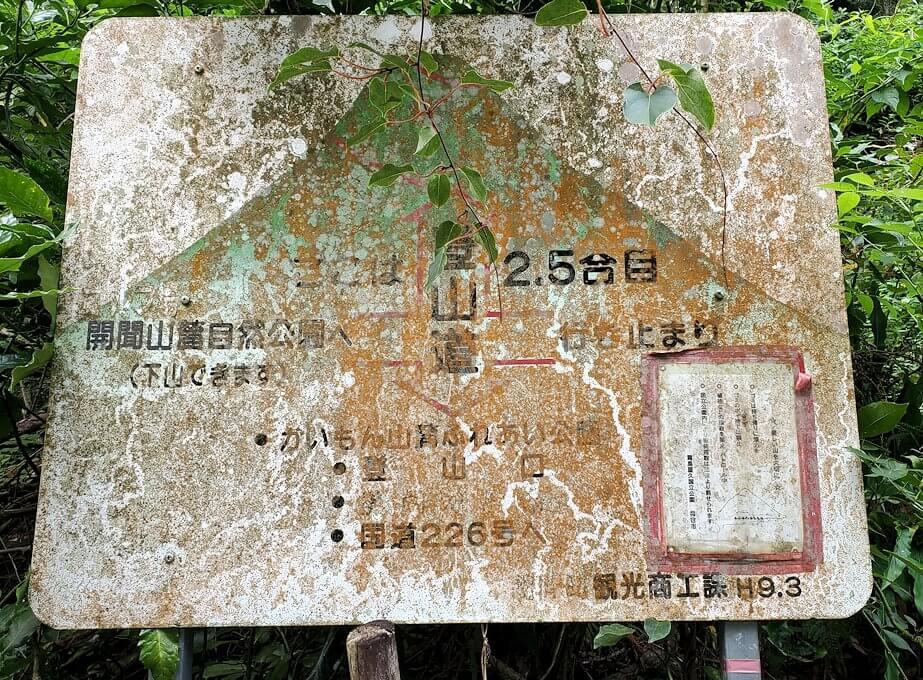 開聞岳登山道入り口の看板