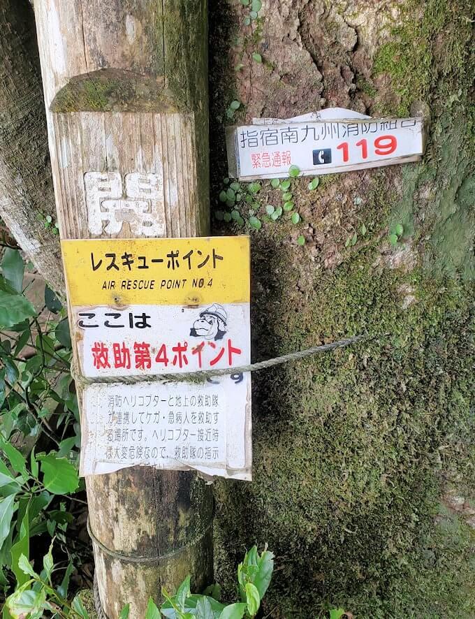 開聞岳登山道5合目からの景色-2