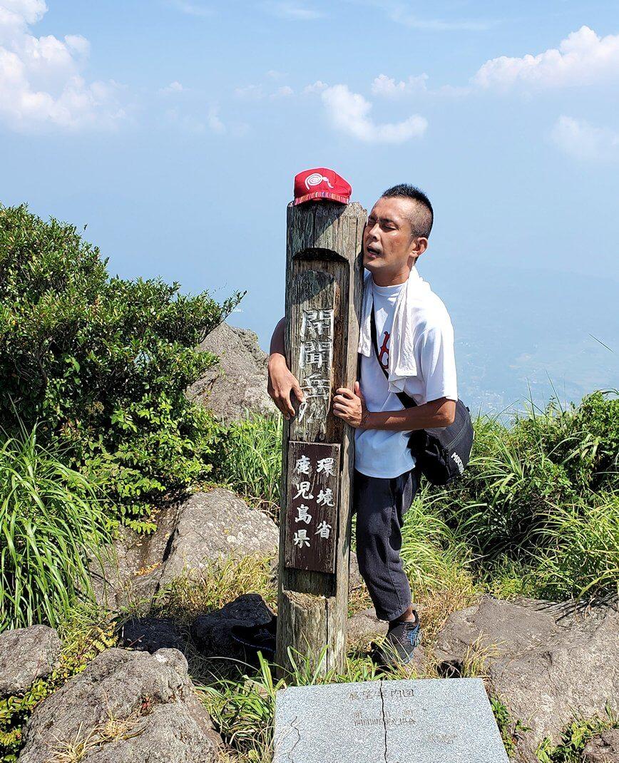開聞岳頂上に到着し、記念碑に抱き継ぐ